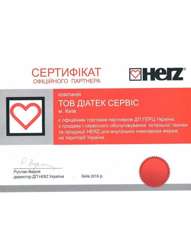 Сертификат Диатек Сервис от Герц