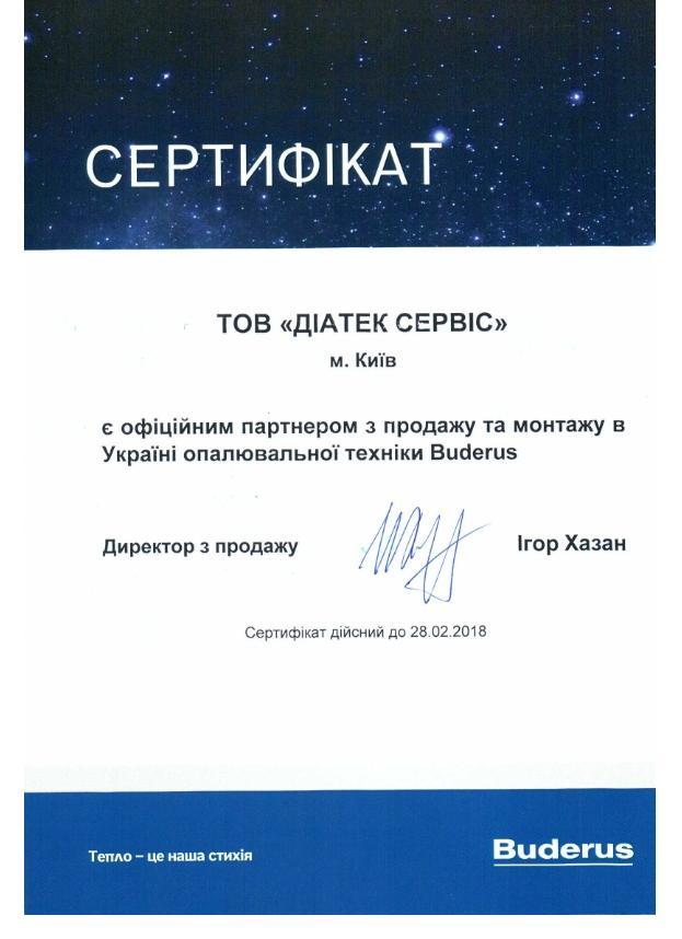 Сертификат Диатек Сервис от Buderus