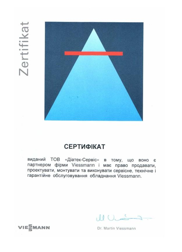 Сертификат Диатек Сервис от Viessmann