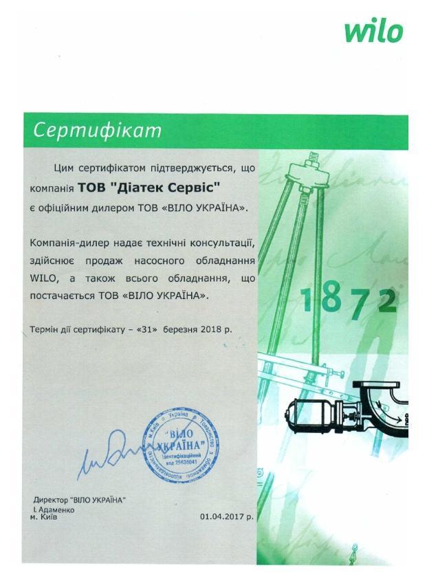 Сертификат Диатек Сервис от Wilo